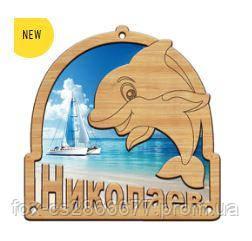 Деревянный магнит, магнит на холодильник Николаев