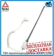 ТЕН для рушникосушки ТЭНКО 300Вт 220В