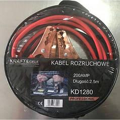 Кабели стартера 200А 2,5м KD1280
