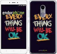 """Чехол на Xiaomi Redmi Note 4 Все будет хорошо """"4068c-352-17753"""""""