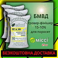 БМВД гровер фінішер 15-10% для свиней (від 30 кг) (мешок 25 кг) Міссі