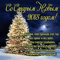 Поздравления со Старым Новым годом 2019