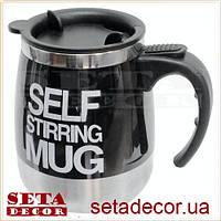Термочашка Self Stirring Mug