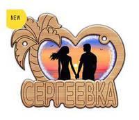 Деревянный магнит, магнит на холодильник Сергеевка, фото 1