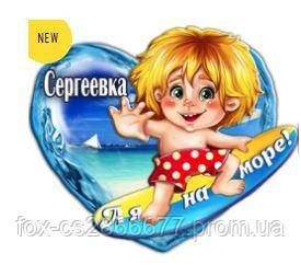 Деревянный магнит, магнит на холодильник Сергеевка