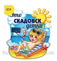 Деревянный магнит, магнит на холодильник  Скадовск