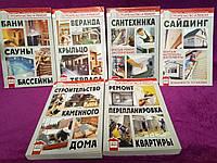 Серия книг строительство и ремонт комплект из 6 книг