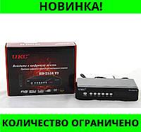 Тюнер DVB-T2 2558 METAL с поддержкой wi-fi адаптера!Розница и Опт, фото 1