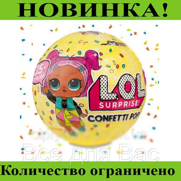 Кукла LOL модель Confetti PLEASANTLY серия 12!Розница и Опт
