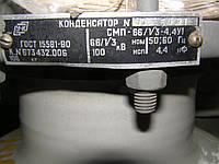 Конденсаторы связи СМП-66/3-4,4У1, с хранения.