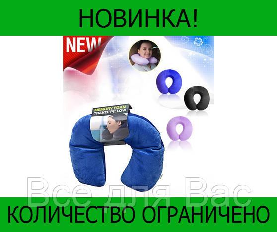 Дорожная подушка Memory Foam Travel Pillow!Розница и Опт