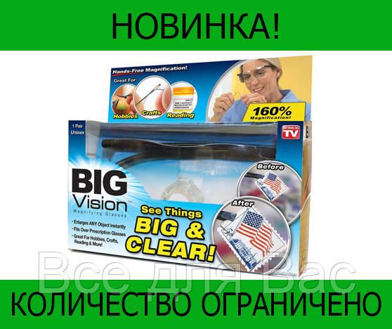 Увеличительные очки Big Vision 160%!Розница и Опт