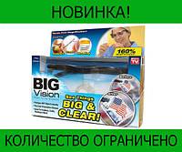 Увеличительные очки Big Vision 160%!Розница и Опт, фото 1