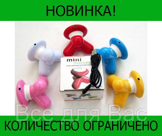 USB Мини-массажер mimo!Розница и Опт