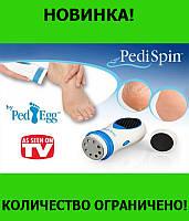 Электрическая пемза для педикюра Pedi Spin!Розница и Опт, фото 1