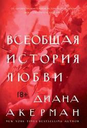 """Диана Акерман """"Всеобщая история любви"""""""