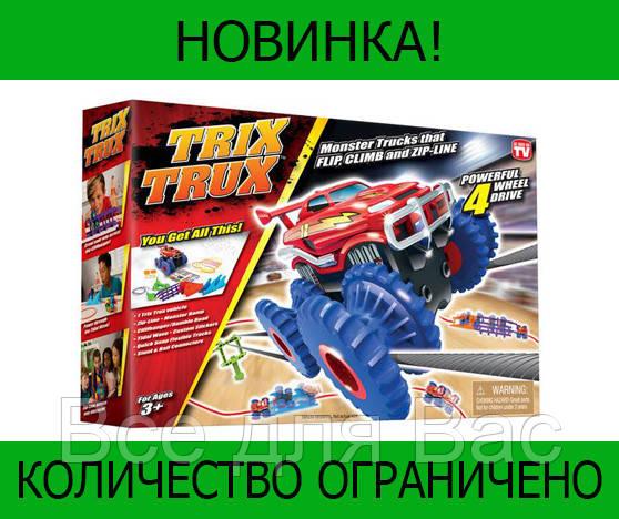 Автомобильная трасса TRIX TRUX!Розница и Опт