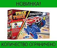 Автомобильная трасса TRIX TRUX!Розница и Опт, фото 1