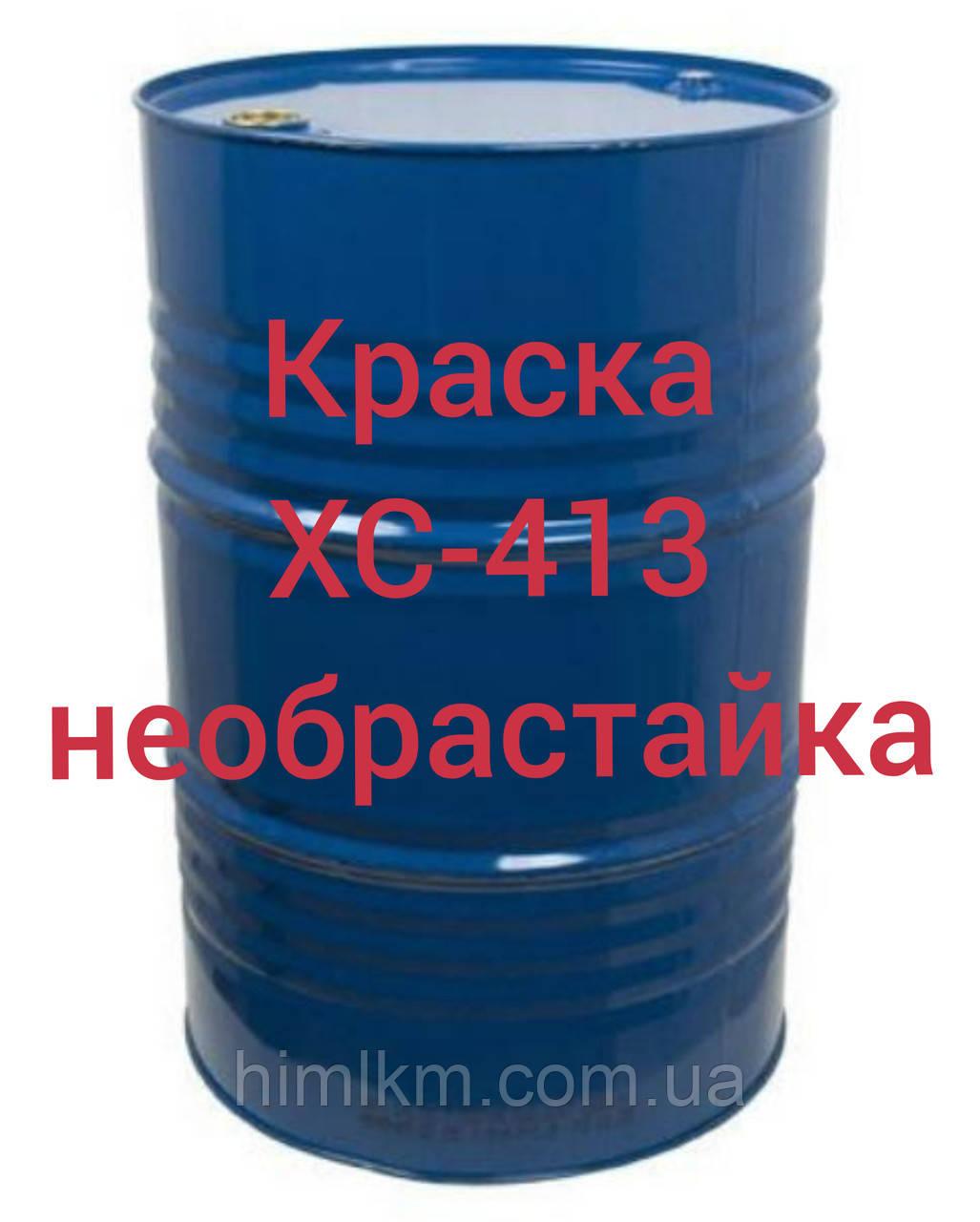 Емаль ХС-413 для захисту від корозії підводної частини суден необмеженого району плавання