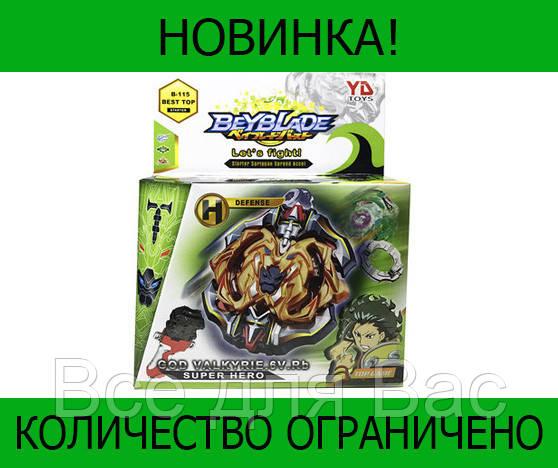 Игрушка Beyblade Геркулес B-115!Розница и Опт