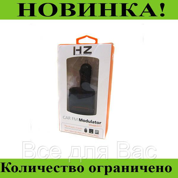 Трансмиттер FM MOD. H11!Розница и Опт