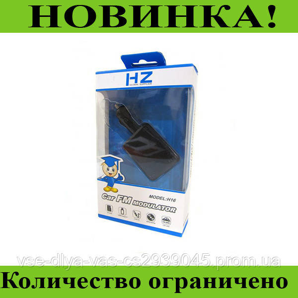 Трансмиттер FM MOD. H16!Розница и Опт