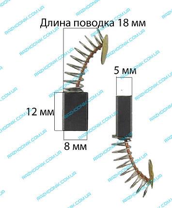 Щетка графитовая для болгарки 5х8х12, фото 2