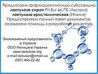 Лактулоза кристаллическая Ph. Eur.