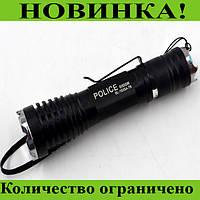 Фонарик Police BL-1835A-T6 (6000 Вт)!Розница и Опт, фото 1