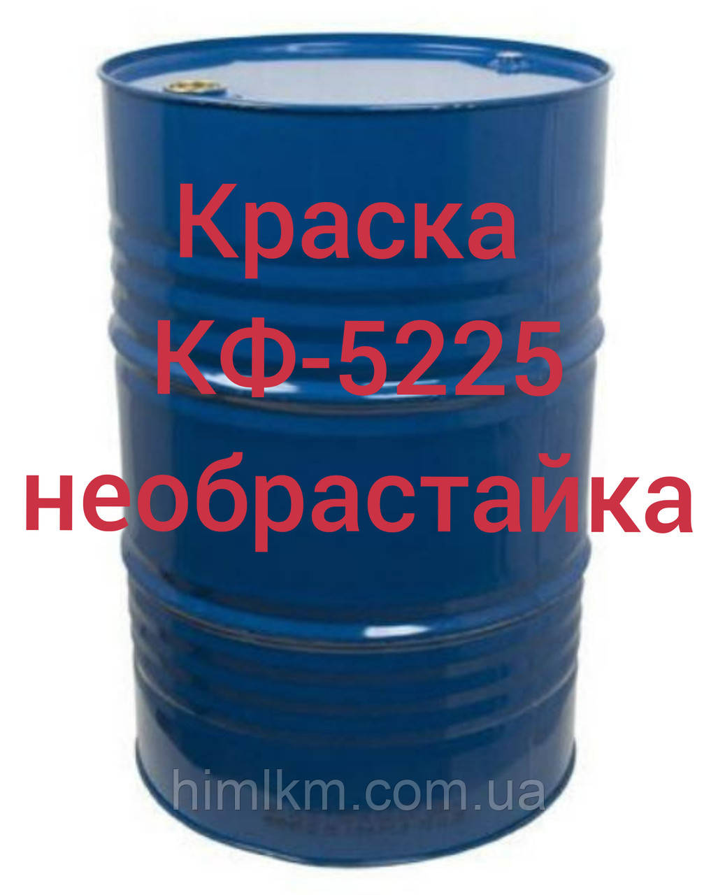 Эмаль КФ-5225 необрастайка для защиты от обрастания, коррозии подводной части судов