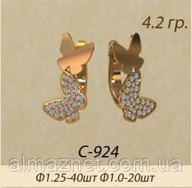 Серёжки из золота 585 пробы Бабоччки