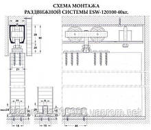 Раздвижная Система для Меж Комнатных Дверей до 80 кг. EKF, фото 3