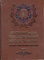 Кримінальний процесуальний кодекс України Науково-практичний коментар: У кожаній обкладинці подарункове віданн
