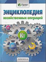 Энциклопедия хозяйственных операций
