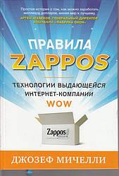 Правила Zappos. Джозеф Мичелли