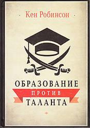 Образование против таланта. Кен Робинсон