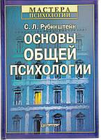 Основы общей психологии. С. Л. Рубинштейн