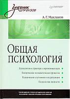 Общая психология: Учебник для вузов.  Маклаков А.Г.
