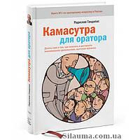 Камасутра для оратора. Гандапас Радислав