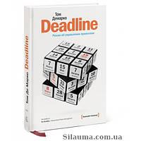 Deadline. ДеМарко Том