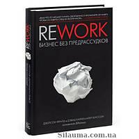 Rework: Бизнес без предрассудков (твердый переплет)