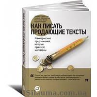 Как писать продающие тексты: Коммерческие предложения, которые приносят миллионы