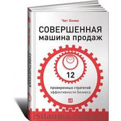 Совершенная машина продаж: 12 проверенных стратегий эффективности бизнеса