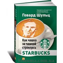 Как чашка за чашкой строилась Starbucks. Говард Шульц