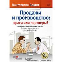 Продажи и производство: враги или партнеры? Бакшт К.