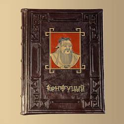 Конфуций-Изречения