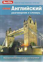 Английский разговорник и словарь (Premium)