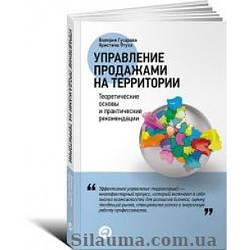 Управление продажами на территории: Теоретические основы и практические рекомендации