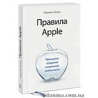 Правила Apple. Принципы создания искренней лояльности