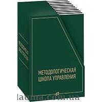 Методологическая школа управления: Комплект из 8 книг в футляре